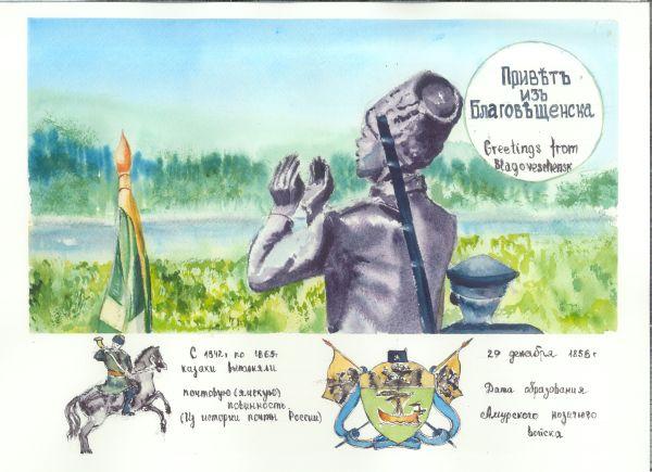 Благовещенцы смогут отправить родным уникальные открытки на День города