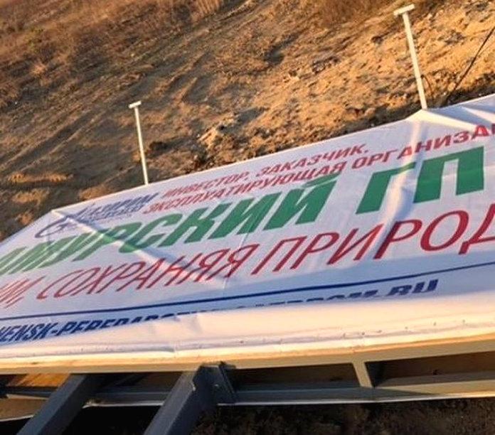 В Свободненском районе шквалистый ветер повалил баннер Амурского ГПЗ