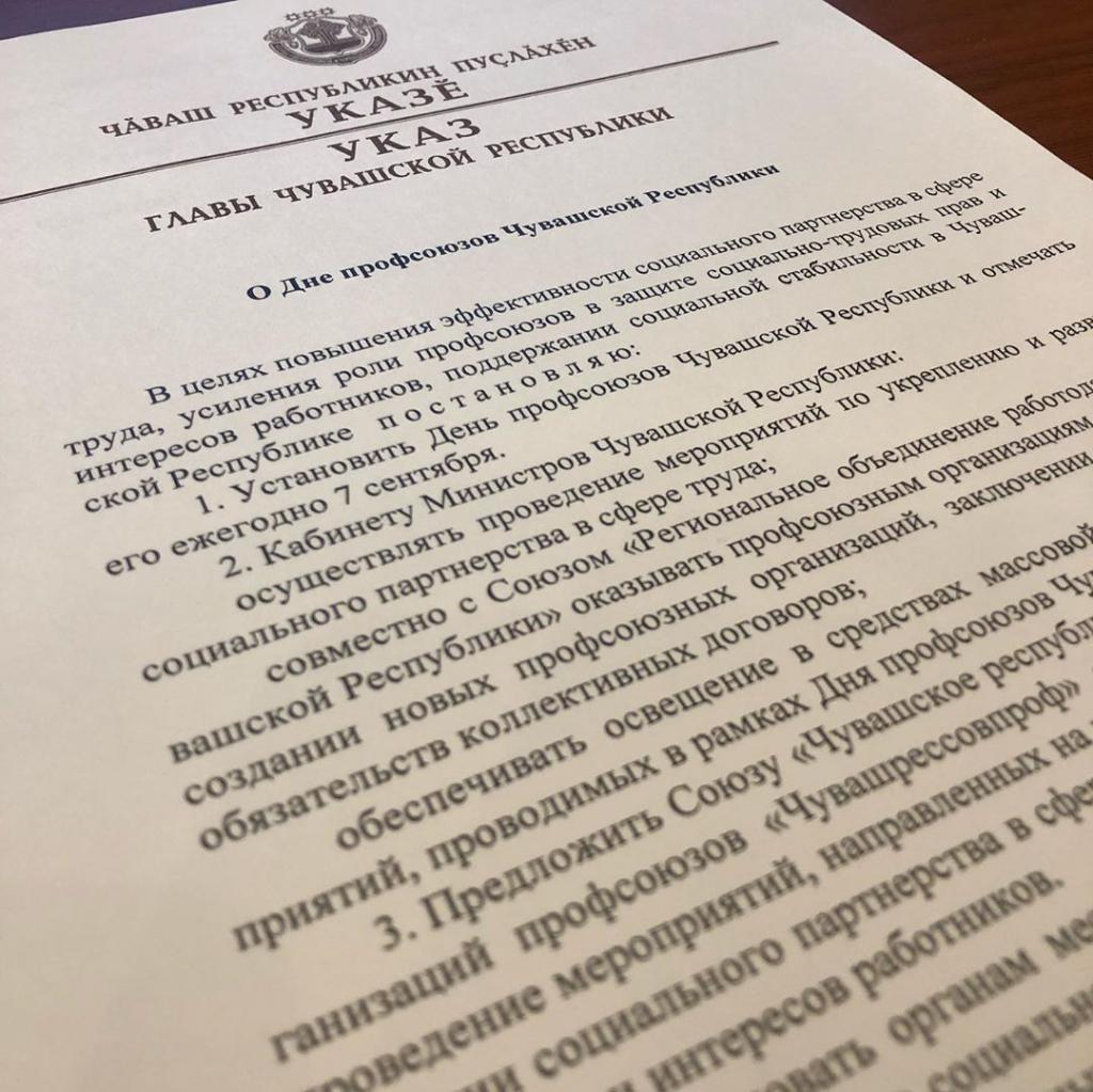 Михаил Игнатьев учредил в Чувашии новый праздник
