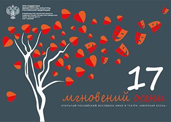 «17 мгновений осени»: презентовали афишу и концепцию новой «Амурской осени»