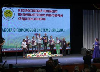 Благовещенский пенсионер стал лучшим юзером поисковика «Яндекс»