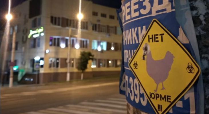 В Чебоксарах начали расклеивать листовки с курицей в противогазе