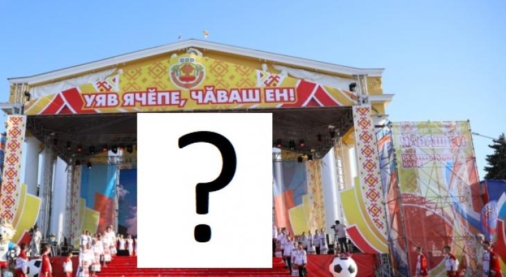 Сразу три звезды приедут на День республики и выступят в Чебоксарах