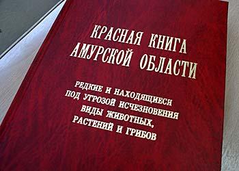 Красная книга Амурской области станет электронной