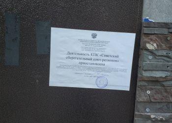 В Приамурье приостановлена деятельность кооператива «СССР»