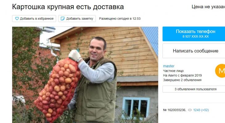 Игнатьева начали использовать для продажи молодого картофеля