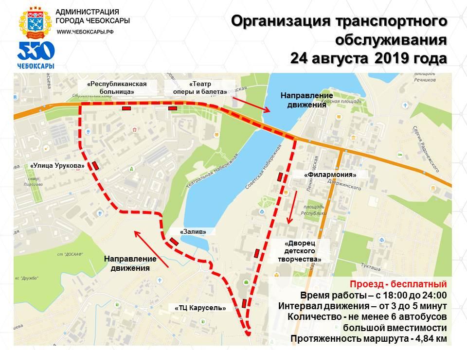 В день празднования юбилея Чебоксар будут ездить шесть бесплатных автобусов