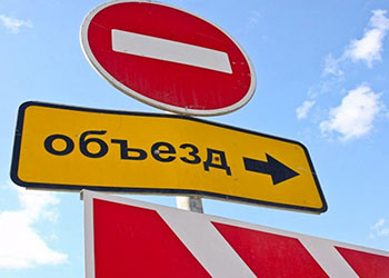 Участок трассы между Введеновкой и Февральском закрыли для всех видов транспорта