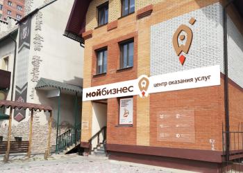 В Благовещенске откроется Центр оказания услуг «Мой бизнес»