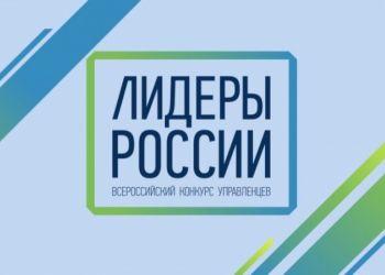 Амурчан зовут поучаствовать в конкурсе управленцев «Лидеры России»