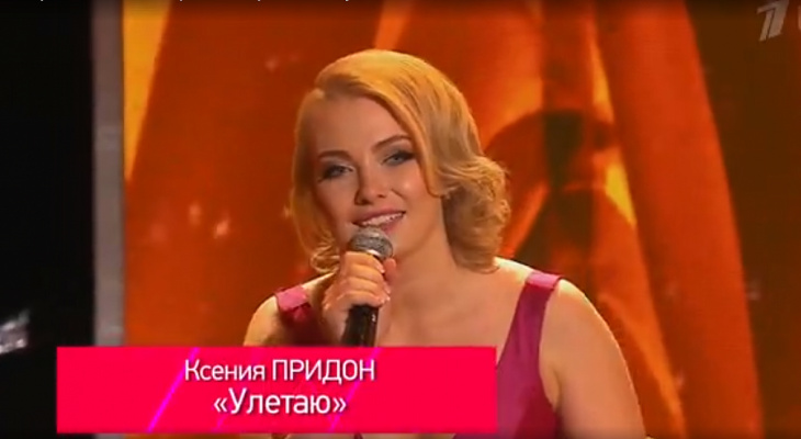 На Первом канале чебоксарка без музыкального слуха спела песню