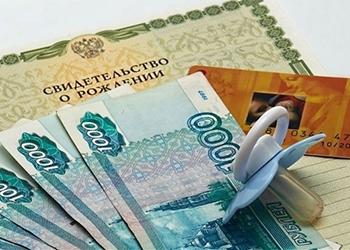 Амурским семьям выплатили 28 миллионов рублей маткапитала