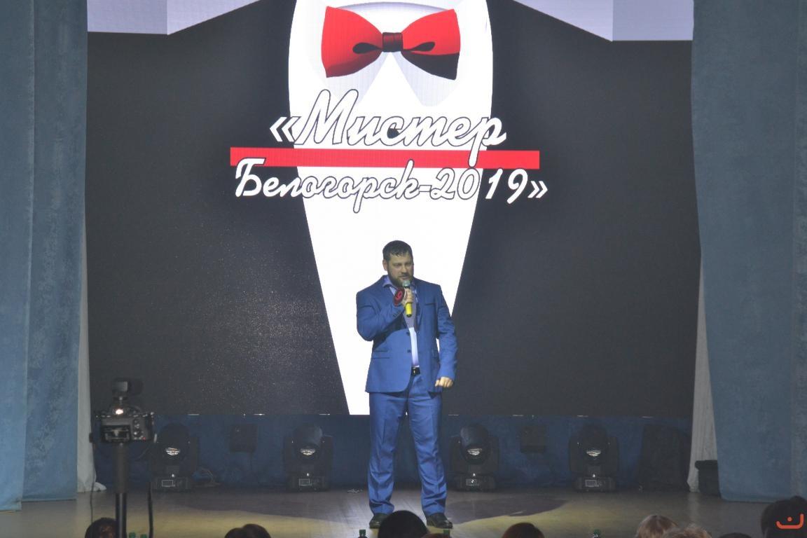 В Белогорске выбрали «мистера»