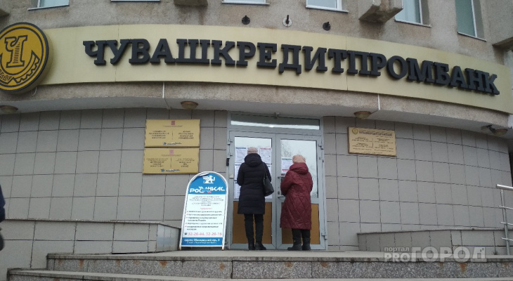 Почти 200 управляющих компаний хранили деньги жильцов в «Чувашкредитпромбанке»